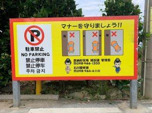 真栄田岬駐車禁止看板