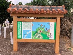 真栄田岬案内看板