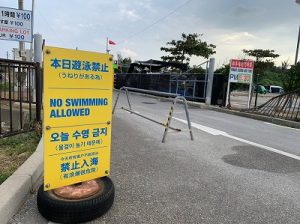 真栄田岬遊泳禁止看板