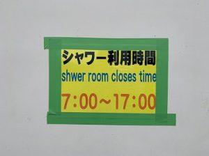 シャワー利用時間案内