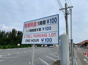 駐車料金看板