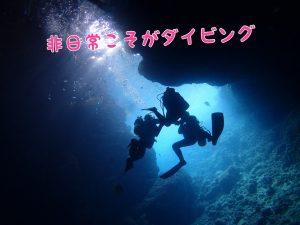 普段体験できない世界がダイビング