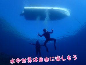 ダイビングは自由にポーズとれます