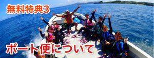 無料特典3 青の洞窟ボート便について
