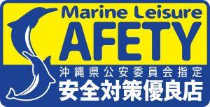 沖縄青の洞窟 安全事業者マーク
