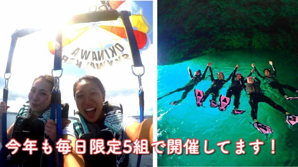 沖縄パラセーリング解説しています。
