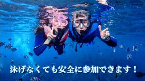 泳げなくても青の洞窟参加できます。