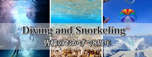 沖縄青の洞窟ならハイサイド