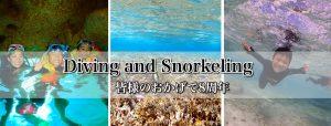 沖縄青の洞窟で神秘体験|ハイサイド