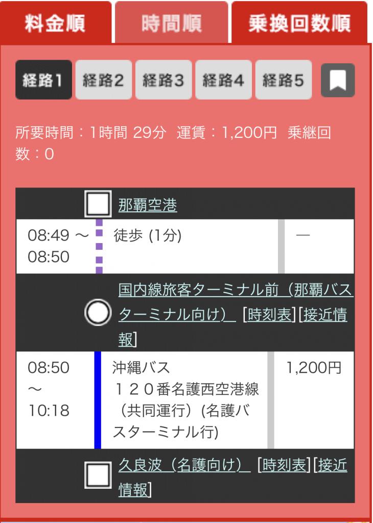 バスの時間表を元に那覇から久良波バス停へ向かう