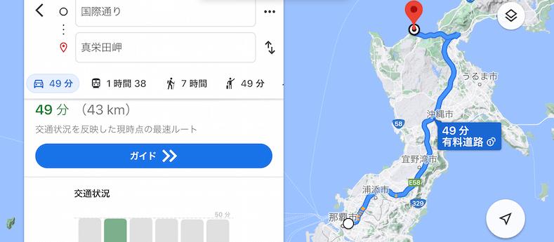 国際通りから真栄田岬までの時間と距離