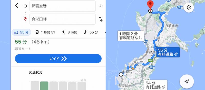 那覇空港から真栄田岬までの時間と距離