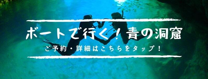 沖縄青の洞窟ならマリンレジャーハイサイドにお任せください。