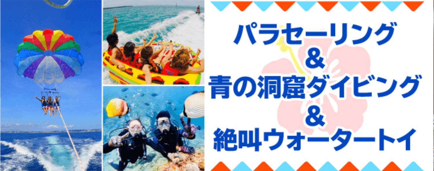 沖縄アクティビティ贅沢セット