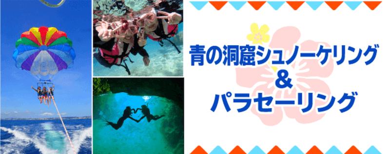 沖縄パラセーリングセット