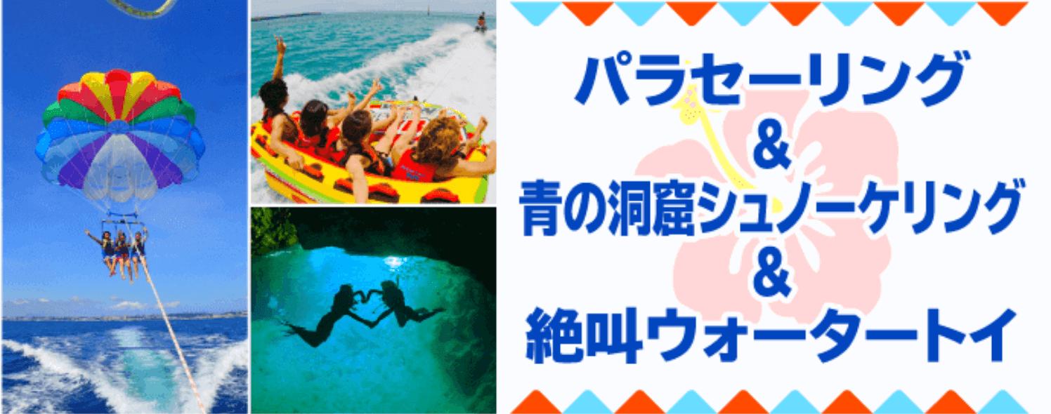 沖縄アクティビティ 贅沢セット(シュノーケリング)